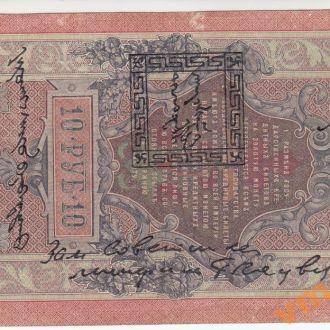 ТЫВА Тувинская республика 10 лан 1924 год
