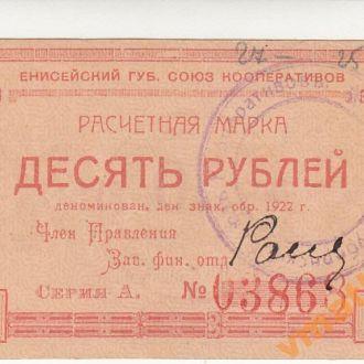 Енисейский губ. союз кооперативов 10 рублей 1922 г