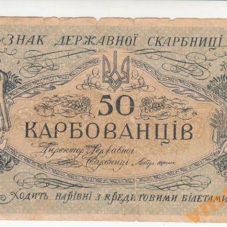 50 карбованцев 1918 год АК ІІ 203