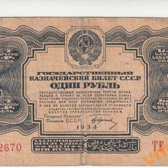 1 рубль 1934 год серия ТЕ с подписью Гринько