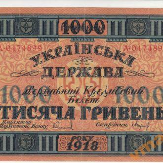 1000 гривен 1918 год