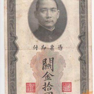 КИТАЙ 10 Золотых Таможенных Единиц 1930 год
