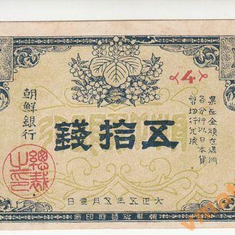 КОРЕЯ BANK OF CHOSEN Чосен 50 сен 1916 год aUNC