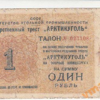 Арктикуголь Шпицберген 1 рубль 1957 год