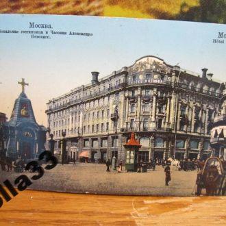 Москва. Национальная гостиница и Часовня Александр