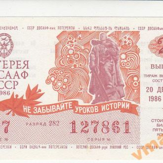 Лотерея ДОСААФ 2 выпуск 1986 год