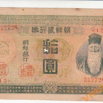 ЯПОНИЯ генерал-губерн КОРЕЯ 10 иен 1911 (1915) г