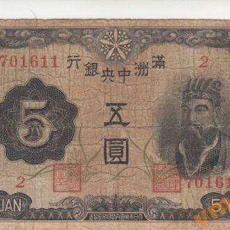 Китай Манчжурия 5 юань 1938 год № шестизначный