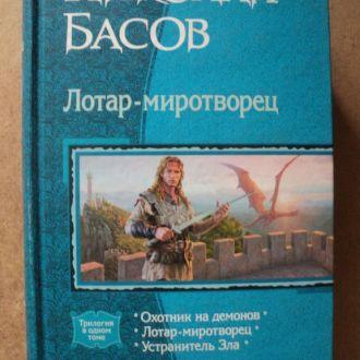 Николай Басов Лотар-миротворец Трилогия в 1 томе