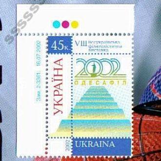Поля UUU 2002 Филвыставка Одесса **