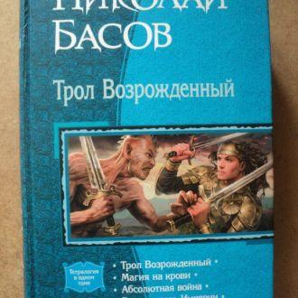 Николай Басов Трол Возрожденный
