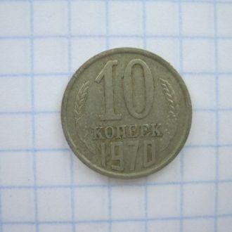 10 копеек  VF  1970 год  СССР
