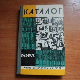 Жизнь Замечательных Людей: Каталог 1933-1973