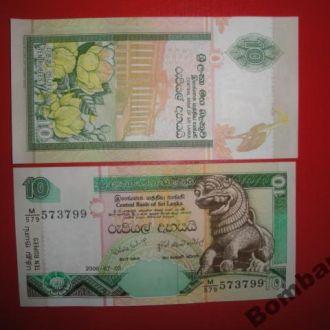 Шри Ланка 10 рупий Unc