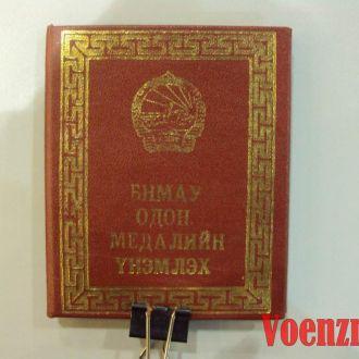 Документ к монгольской награде