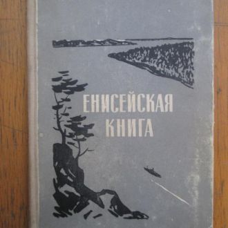 Никитин. Енисейская книга. 1957г.