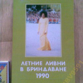 Книга Сатья Саи Баба Летние ливни в Бриндаване 92г
