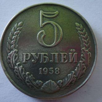 5 рублей 1958 года  КОПИЯ