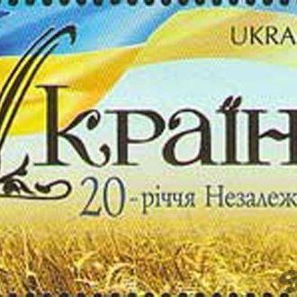 Супер UUU 2011 Украина 20лет Независимость **
