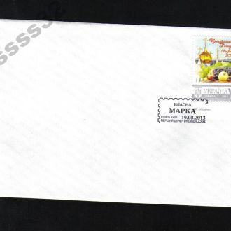 Спас UUU 2013 КПД Власна марка Украина