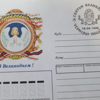 1998 Украина Конверт зак.8-3101 З Великоднем со СГ