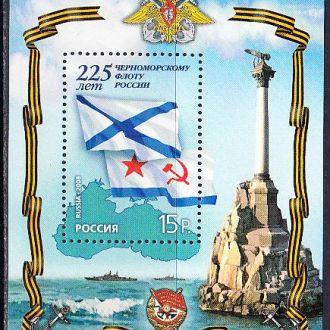 Россия 2008 корабли Севастополь флот герб флаг