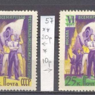 СССР 1957 Фестиваль молодежи Москва 10к** 25к* м