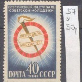 СССР 1957 Фестиваль сов. молодежи Москва * м