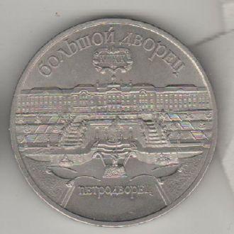 СССР 5 рублей 1991  г