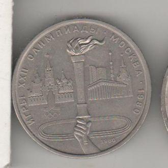СССР 1 рубль 1980  г