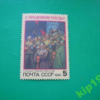 СССР 1990 Победа MNH