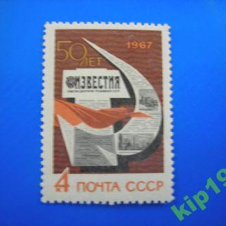 СССР. 1967. Известия **