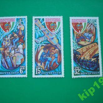 СССР. 1980 Космос MNH