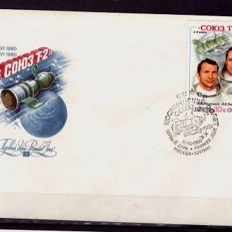 КПД. Союз Т2. 1 конв.1980 г.