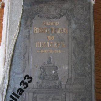 Библиотека Великих писателей Шиллеръ