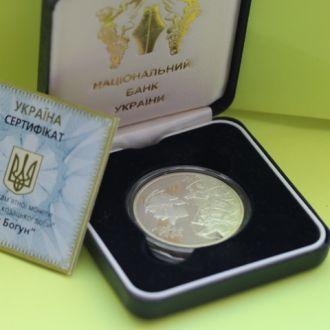 Украина, Иван Богун 10 гривен 2007 год