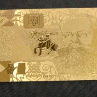Золотая банкнота 50 гривень