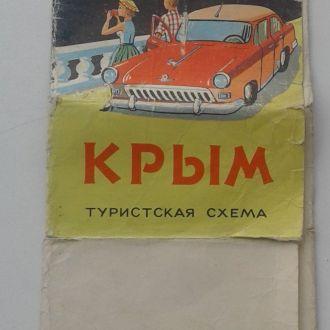 Крым 1964 карта схема Украина туризм