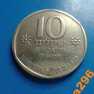 Израиль монета 10 шекелей HANUKKA