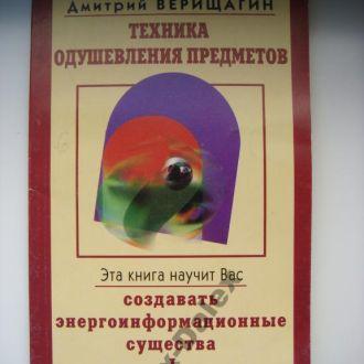 Верещагин  Техника одушевления предметов. Книга I