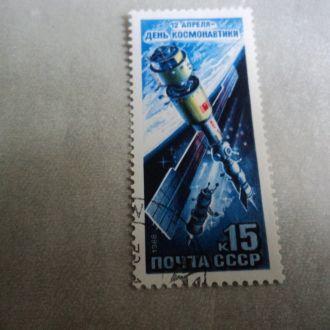 СССР 1988г. День космонавтики.