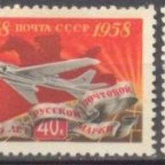 СССР 1958 почта марка авиация ж/д флот кони *(*) м