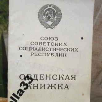 Документ Орден Ленина