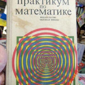 Практикум по математике(1) 1970г 448стр