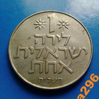 Израиль монета 1 лира