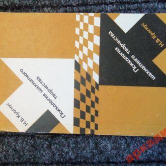 Шахматы-Психология шахматного творчества 1981г 183