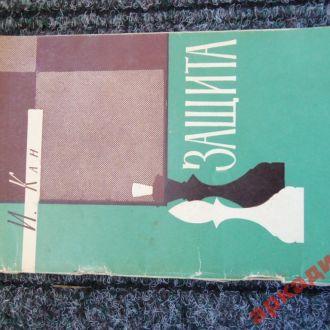 Шахматы-Кан-Защита  80стр 1960г