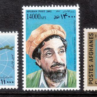 Афганистан 2002 (3 марки)