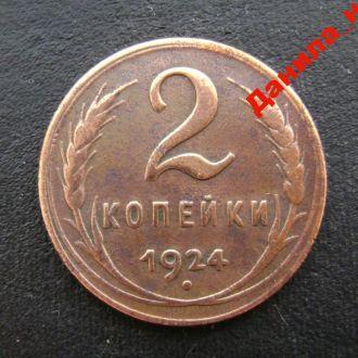 2 копейки 1924 СССР