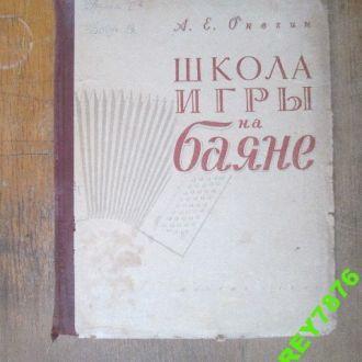 Школа игры на баяне. онегин. 1957.